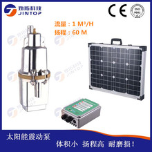 solar mini pump太阳能微型高扬程直流 24v 潜水泵隔膜震动电磁泵
