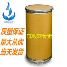 中维诺厂家售 :硫酸软骨素含量99%  1kg/袋24967-93-9