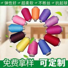 厂家直销 锦纶高弹丝 有色尼龙线  化纤纤维