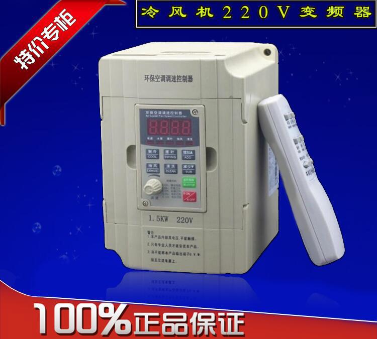 工业冷风机专用变频器220V-380V环保空调控制器1.5-2.2KW厂家直供