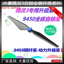 大疆DJI精灵3螺旋桨 Phantom3航拍无人机配件9450全碳纤维?#36816;?#26728;