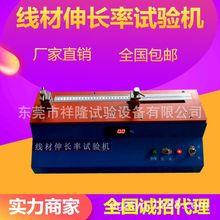 祥隆厂专业供应伸长率试验机 线材伸长测试仪 铜线拉伸测试机