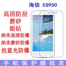 现货 海信 EG950保护膜E956抗蓝光膜U950防爆软膜手机膜T950贴膜