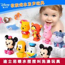 迪士尼兒童洗澡玩具可噴水寶寶戲水玩具嬰幼兒童捏捏叫游泳玩具
