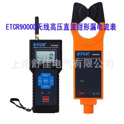 供应ETCR9000D无线高压直流钳形漏电流表 便携式钳表