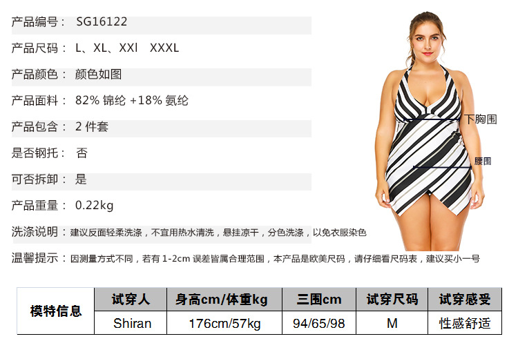 Cotton FashionLarge size swimsuit(Stripe-L) NHYS0035-Stripe-L