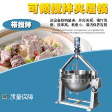 郑州旭众50升全钢带搅拌夹层锅可倾锅炉蒸汽燃气加热高温高压
