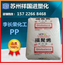 PP/李长荣化工/8681透明级 耐高温 抗紫外线 食品 家电 塑胶原料