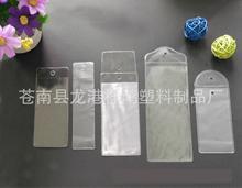定做各種 PVC磨砂透明標簽袋 PVC平口袋 領標 服裝吊牌袋 拉鏈袋