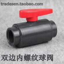 台湾三厘 UPVC球阀 塑料内螺纹阀门 内牙球阀 内丝阀门 PVC球阀