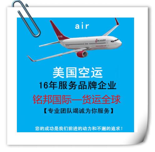 蓝牙耳机蓝牙音箱音响电子琴海运空运出口美国物流 双清包税到门