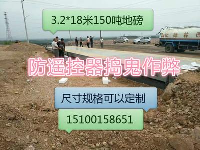 电子地磅多少钱150吨地磅价格150吨地磅多少钱电话1510015865