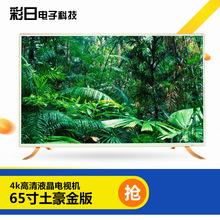 彩日虹 65寸超薄4k高清液晶电视 热卖新款家电土豪金智能网络电视