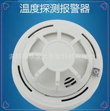 獨立式溫度探測報警器 感溫探測器 溫度報警器 火災溫度探測器