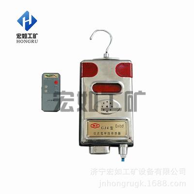 矿用GJC4甲烷传感器/高低浓度瓦斯传感器