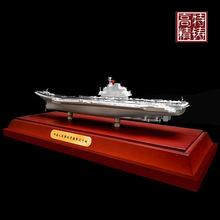 高特精铸定制金银铜镀金航母模型中国辽宁号收藏摆件航空母舰模型