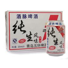 青岛五环纯生啤酒 KTV酒吧啤酒320ml*24罐 批发零售