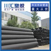 直供大口径hdpe双壁波纹管标准hdpe排污用hdpe大口径波纹管