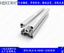 4040鋁型材防弧光圍欄克套用亞克力板鋁合金拉手廠家直銷四川重慶