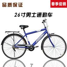 Nhà máy cung cấp trực tiếp 26 inch nam đi lại retro cổ điển chùm mang xe đạp có người lái đảm bảo chất lượng Xe đạp
