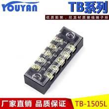 供應 TB-1505 接線端子 15A  5位導線連接端子 全銅排連線器