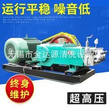 小型多功能冷水除磷超高压清洗机  固定式高压水流往复泵清洗机