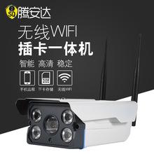 腾安达新款室外防水wifi 无线远程网络监控摄像头一体机探头
