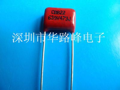 厂家直销金属化聚酯膜电容器630V333