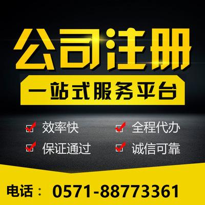 公司注册杭州 杭州代公司注册杭州 代办理公司注册杭州公司注册