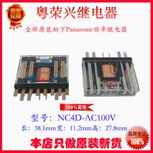 全新原装松下Panasonic功率继电器 NC4D-AC100V AW8144 14脚