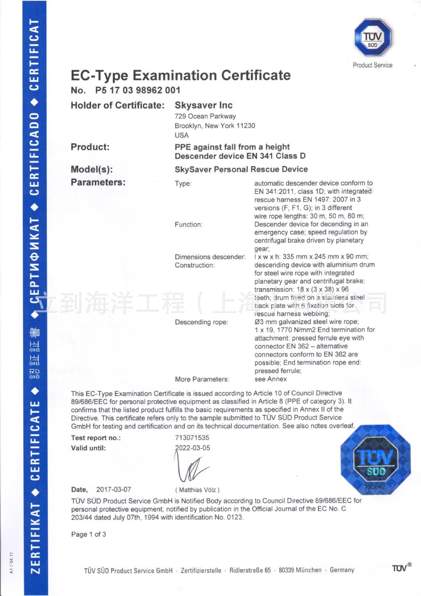tuv-Certificate_1