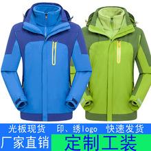 户外两件套男女款冲锋衣可拆卸加厚内胆定制团队防寒工作服加logo