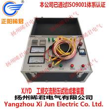 扬州晞君电气XJYD工频交流耐压试验成套装置 供应高压试验变压器