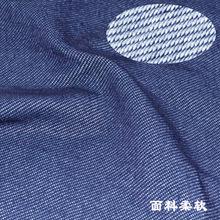厂家现货300克阳光牛仔柔软舒适针织面料四面弹裤料双色免洗水
