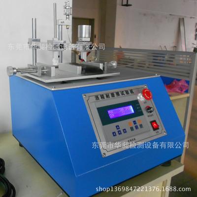酒精耐磨试验机橡皮耐磨试验机铅笔耐磨试验机三合一耐磨试验机