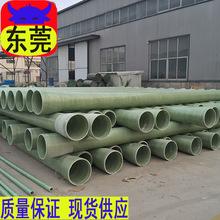 排污玻璃鋼夾砂管道 玻璃鋼地熱保溫管  玻璃鋼地熱保溫管道