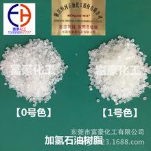 供應0號色1號色 熱穩定性強加氫碳五石油樹脂