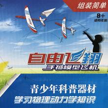 可調重心手擲模型飛機 滑翔機 DIY拼裝航模 科普益智 培訓器材