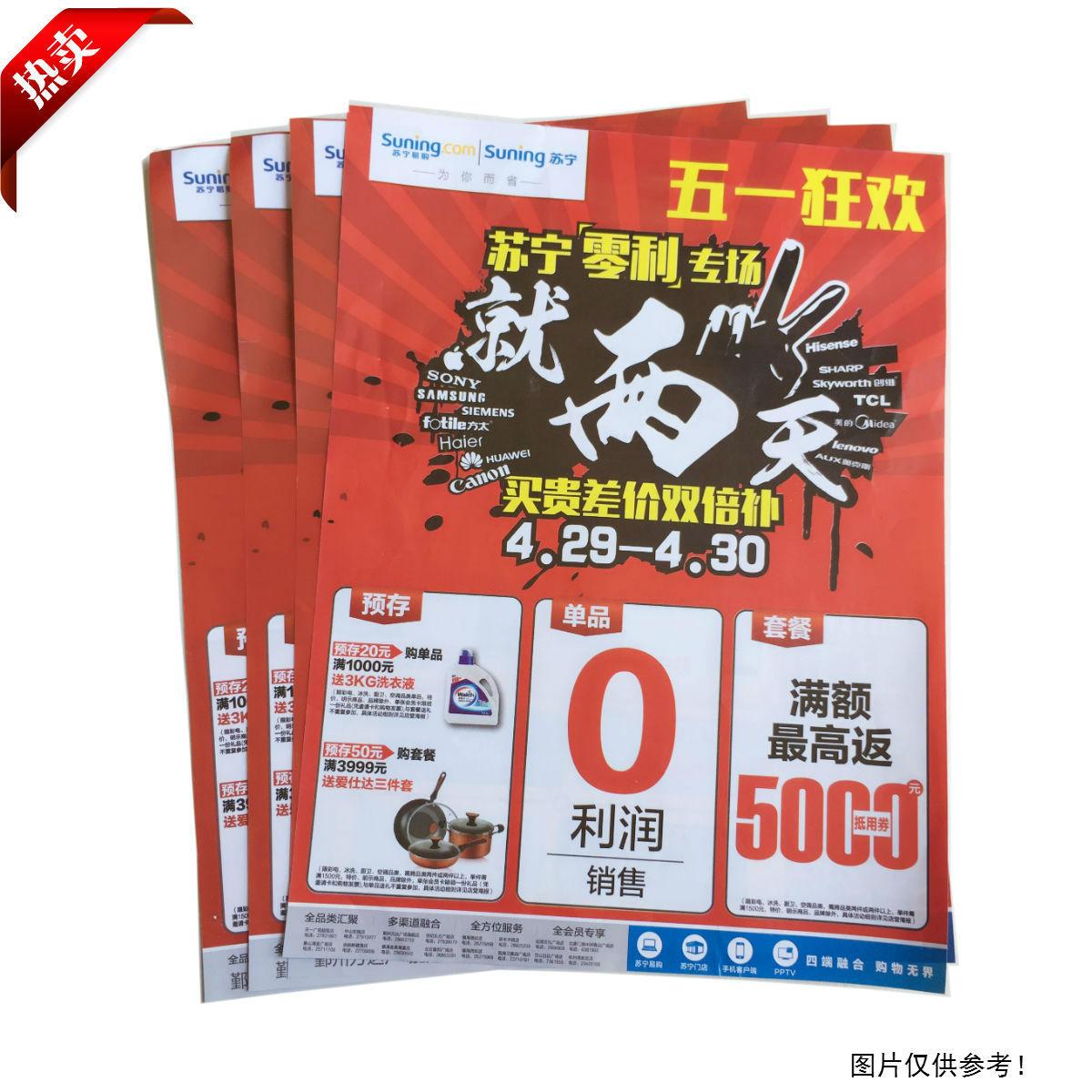 宁波宣传单印制画册印刷双面彩页制作广告dm单页三折页说明书定制