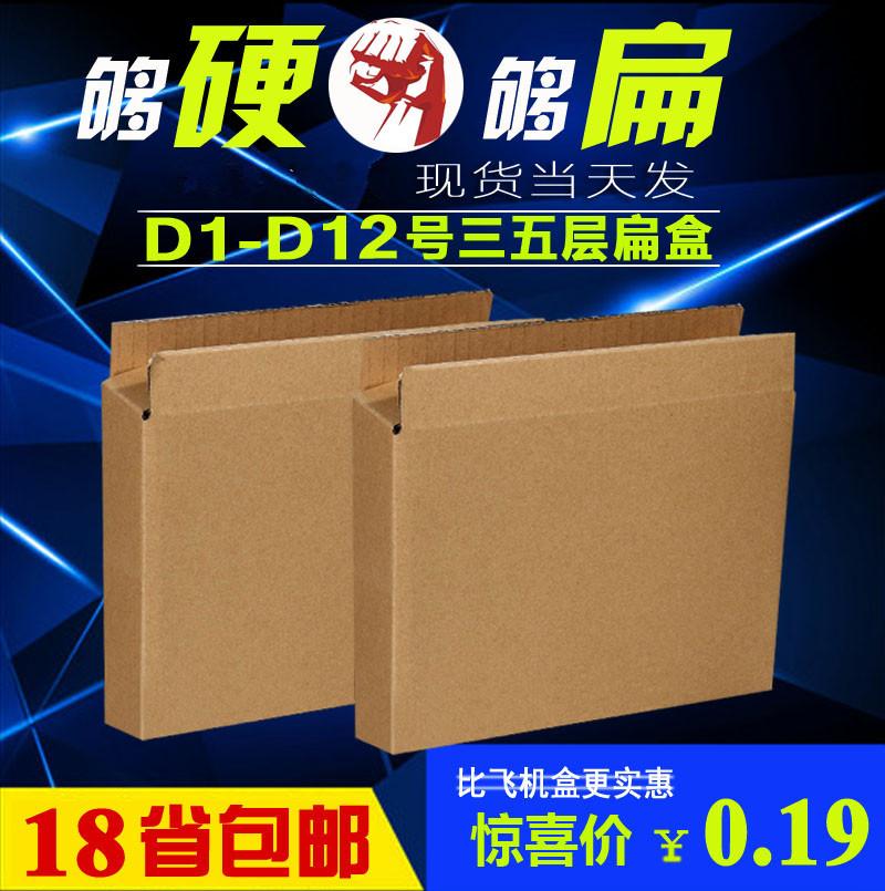 T型扁平盒纸箱快递包装盒 挂画装饰画墙壁画玩具公仔纸盒纸箱定制