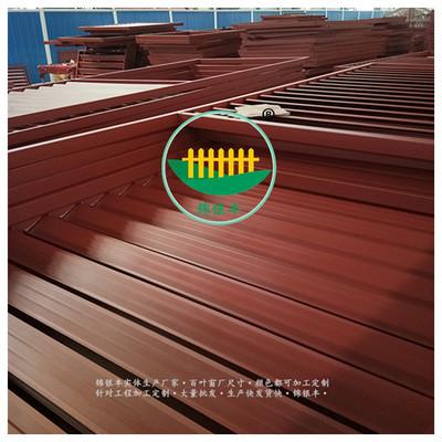 河南郑州锌钢百叶窗生产厂家加工定制吗百叶窗型材 护栏姐武志山