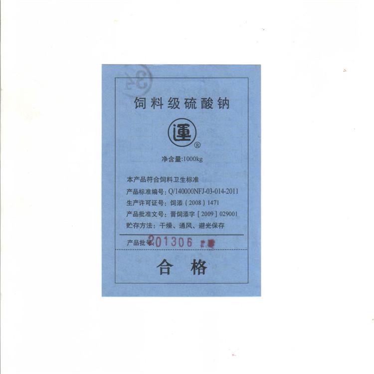 四川南风化工销售运牌饲料添加剂硫酸钠 饲料级元明粉