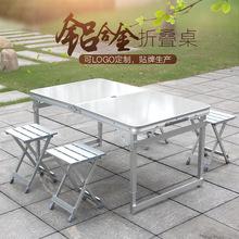 铝合金户外折叠桌椅定制烧烤家用休闲手提野营折叠桌批发一件代发