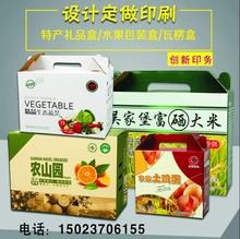 厂家专业定制 纸包装盒食品盒特产礼品盒 彩盒礼品盒 纸盒子