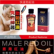 丝翼siyi 男性用快速勃起精油神油女用滋阴油成人情趣用品批发