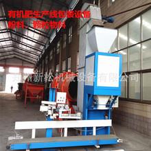 砂浆水泥包装机 自动称量封口一体式包装机械