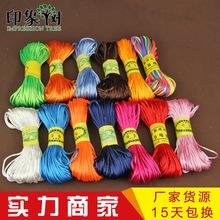 印象树 批发韩国5号线 diy中国结线 手工编织绳子 饰品配件线绳