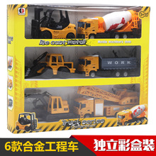 6款合金工程車大套裝 男孩兒童玩具豪華套裝淘寶熱銷 工程車 新款