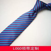 條紋商務領帶定做加工禮品制服領帶生產廠家藍色仿真絲領帶