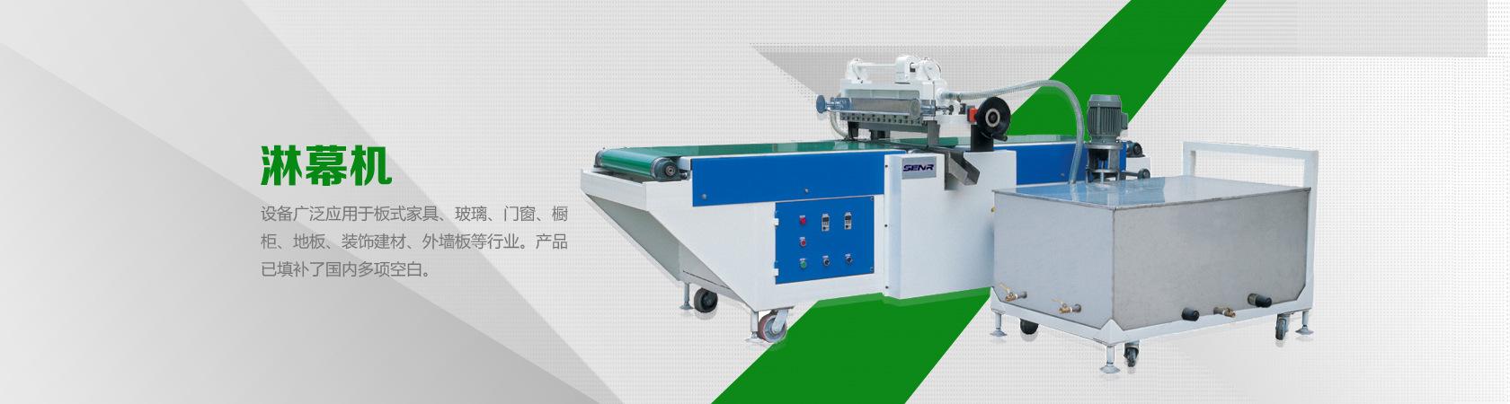 冷光源光固化机_森人机械大量销售滚涂机uv光固化机滚漆线。